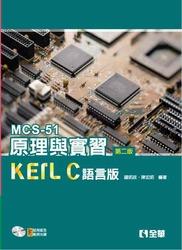 MCS-51 原理與實習─ Keil C 語言版, 2/e-cover