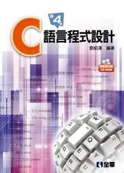 C 語言程式設計, 4/e-cover