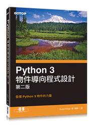 Python 3 物件導向程式設計, 2/e-cover