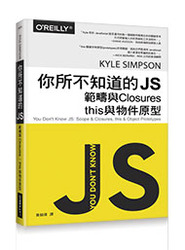 你所不知道的 JS|範疇與 Closures,this 與物件原型 (You Don't Know JS: this & Object Prototypes)-cover