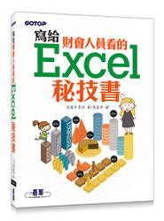 寫給財會人員看的 Excel 秘技書-cover