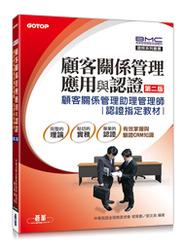 顧客關係管理應用與認證-顧客關係管理助理管理師認證指定教材, 2/e-cover