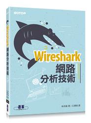 Wireshark 網路分析技術-cover