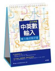 中英數輸入實力養成暨評量 (2016年版)-cover