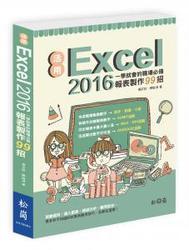 活用Excel 2016:一學就會的職場必備報表製作99招-cover