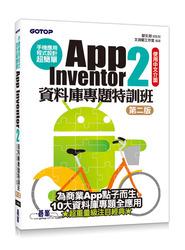 手機應用程式設計超簡單-App Inventor 2 資料庫專題特訓班, 2/e (附資料庫元件影音教學/範例/架設解說pdf)-cover
