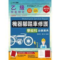 乙級機器腳踏車修護學術科必勝寶典-2016年版 (附贈OTAS題測系統)-cover