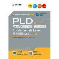 PLD可程式邏輯設計應用認證 (Fundamentals Level) 學科研讀攻略 (附贈OTAS題測系統)-cover