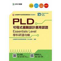 PLD可程式邏輯設計應用認證 (Essentials Level) 學科研讀攻略 (附贈OTAS題測系統)-cover