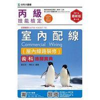 丙級室內配線 (屋內線路裝修) 術科通關寶典-2016年版-cover