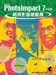PhotoImpact 7 中文版網頁影像總動員-cover