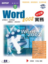 Word 2002 中文版實務-cover