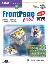 FrontPage 2002 中文版實務-cover