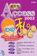超完整 Access 2002 私房教師-cover