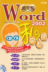 超完整 Word 2002 私房教師-cover