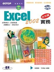 Excel 2002 中文版實務-cover