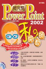 超完整 PowerPoint 2002 私房教師-cover