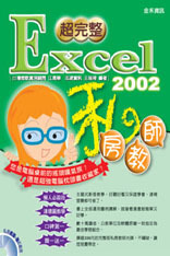超完整 Excel 2002 私房教師-cover