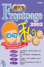 超完整 Frontpage 2002 私房教師-cover