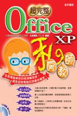 超完整 Office XP 私房教師-cover