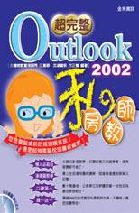 超完整 Outlook 2002 私房教師-cover