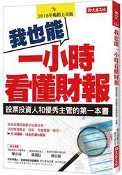 我也能一小時看懂財報:股票投資人與優秀主管的第一本書-cover