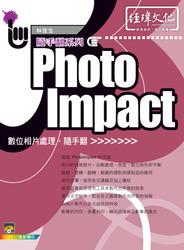 PhotoImpact 相片處理隨手翻-cover