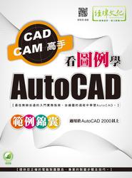 看圖例學 AutoCAD 範例錦囊-cover