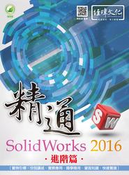 精通 SolidWorks 2016-進階篇-cover