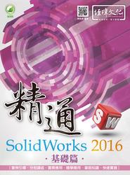 精通 SolidWorks 2016-基礎篇-cover