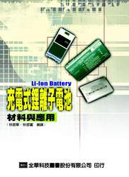 充電式鋰離子電池材料與應用-cover