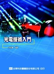 光電技術入門-cover