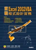 實戰 Excel 2002 VBA 程式設計實務-cover