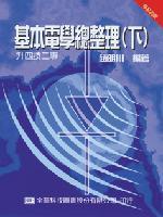 基本電學總整理(下)-cover