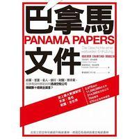 巴拿馬文件 (Panama Papers: Die Geschichte einer weltweiten Enthüllung)-cover
