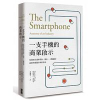 一支手機的商業啟示:從發展史透析環保、隱私、人權議題,迎接供應鏈全球新革命 (The Smartphone: Anatomy of an Industry)-cover