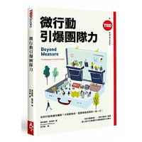 微行動引爆團隊力 (TED Books系列) (Beyond Measure: The Big Impact of Small Changes)-cover