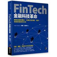 FinTech金融科技革命:網路金融新體系,改變你我消費、理財、保險與借貸的未來-cover