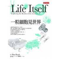 一粒細胞見世界 (Life Itself:Exploring the Realm of the Living Cell)-cover