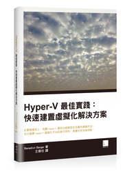 Hyper-V 最佳實踐:快速建置虛擬化解決方案 (Hyper-V Best Practices)-cover