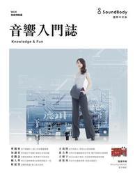 音響入門誌 4-無線傳輸篇-cover
