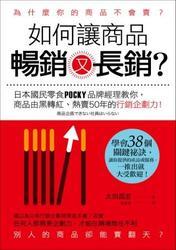 如何讓商品暢銷又長銷?日本國民零食POCKY品牌經理教你,商品由黑轉紅、熱賣50年的行銷企劃力!-cover