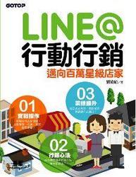 LINE@行動行銷|邁向百萬星級店家-cover