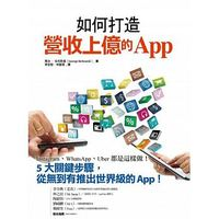 如何打造營收上億的 App (How to Build a Billion Dollar App)-cover