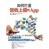 如何打造營收上億的 App (How to Build a Billion Dollar App)-cover