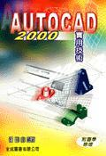 AutoCAD 2000 實用技術(附圖學原理)