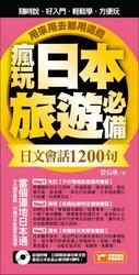 瘋玩日本旅遊必備日文會話1200句,用來用去都用這些!-cover