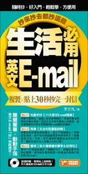 生活必用英文E-mail複製貼上30秒抄完一封信,抄來抄去都抄這些!-cover