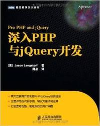 深入PHP與jQuery開發-cover
