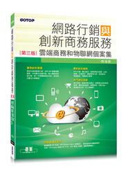 網路行銷與創新商務服務-雲端商務和物聯網個案集, 3/e-cover